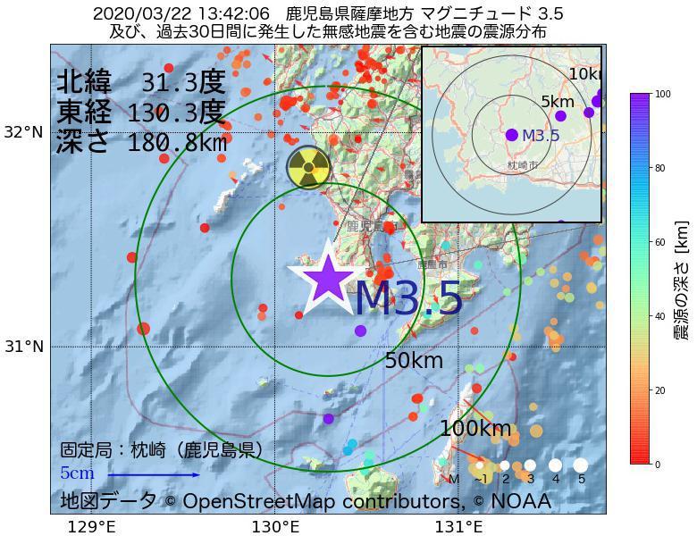 地震震源マップ:2020年03月22日 13時42分 鹿児島県薩摩地方でM3.5の地震