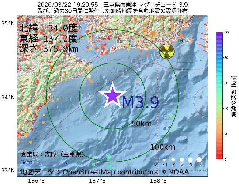 地震震源マップ:2020年03月22日 19時29分 三重県南東沖でM3.9の地震