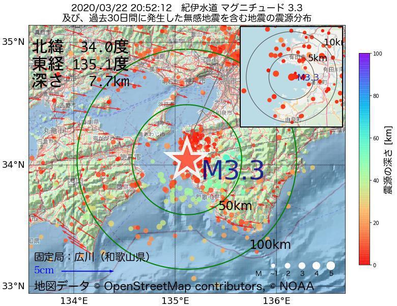 地震震源マップ:2020年03月22日 20時52分 紀伊水道でM3.3の地震
