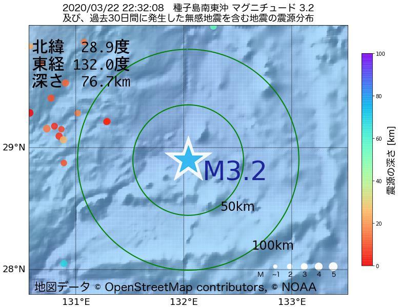 地震震源マップ:2020年03月22日 22時32分 種子島南東沖でM3.2の地震