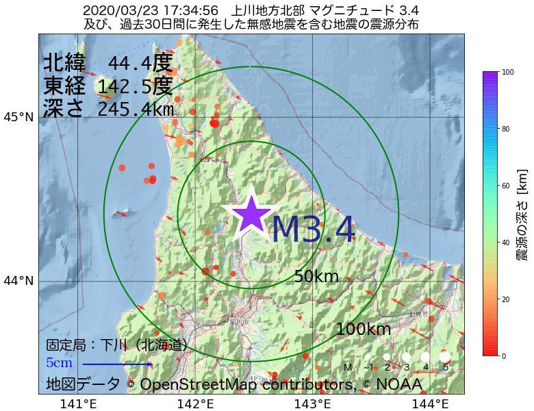 地震震源マップ:2020年03月23日 17時34分 上川地方北部でM3.4の地震