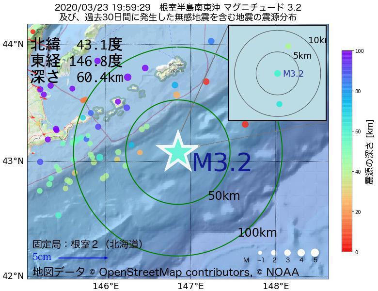 地震震源マップ:2020年03月23日 19時59分 根室半島南東沖でM3.2の地震