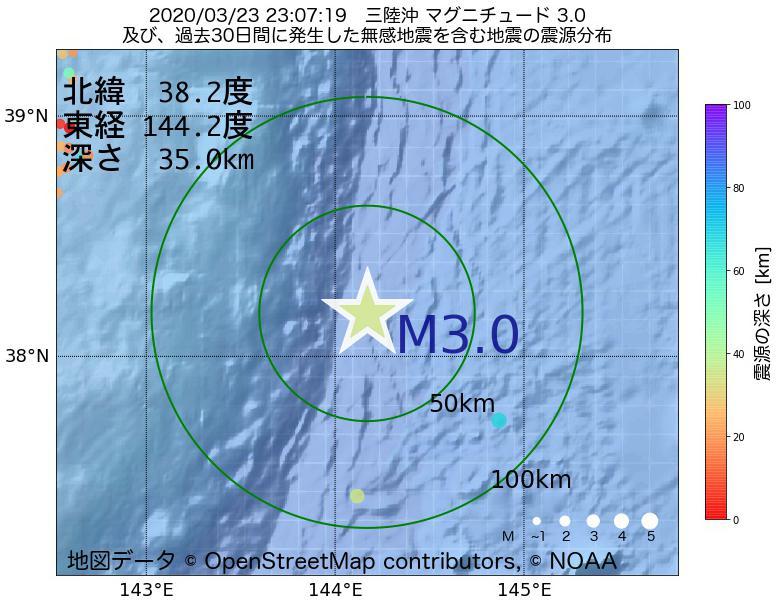 地震震源マップ:2020年03月23日 23時07分 三陸沖でM3.0の地震