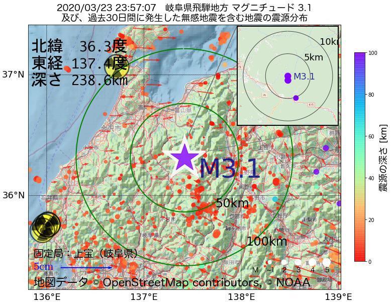 地震震源マップ:2020年03月23日 23時57分 岐阜県飛騨地方でM3.1の地震