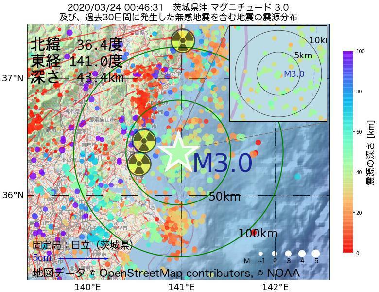 地震震源マップ:2020年03月24日 00時46分 茨城県沖でM3.0の地震
