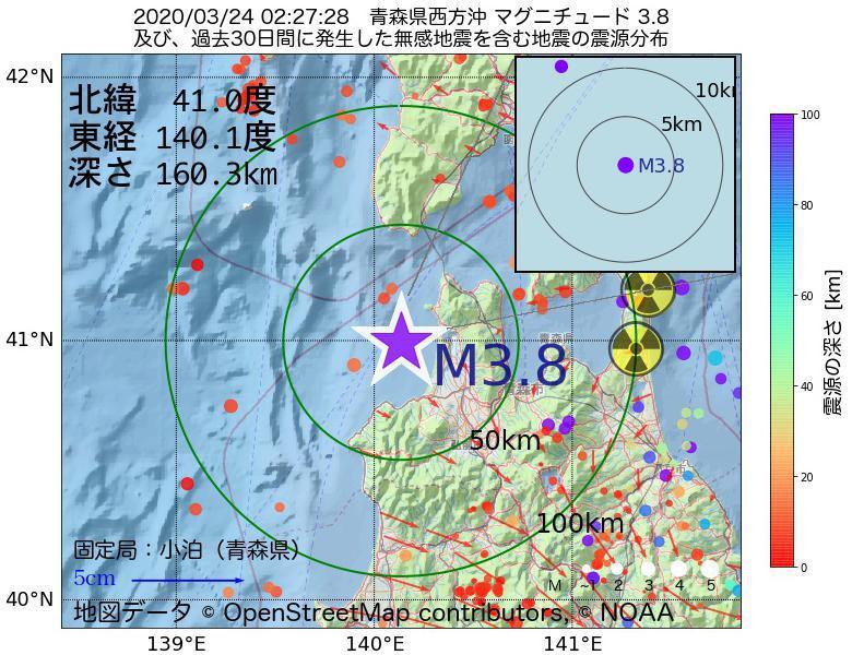 地震震源マップ:2020年03月24日 02時27分 青森県西方沖でM3.8の地震