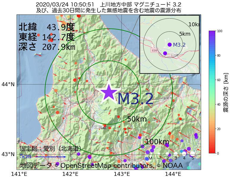 地震震源マップ:2020年03月24日 10時50分 上川地方中部でM3.2の地震