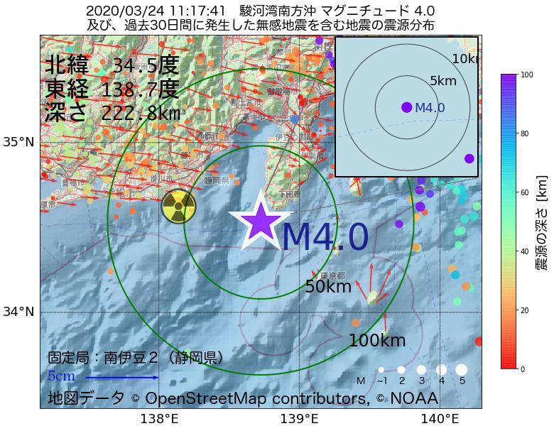 地震震源マップ:2020年03月24日 11時17分 駿河湾南方沖でM4.0の地震