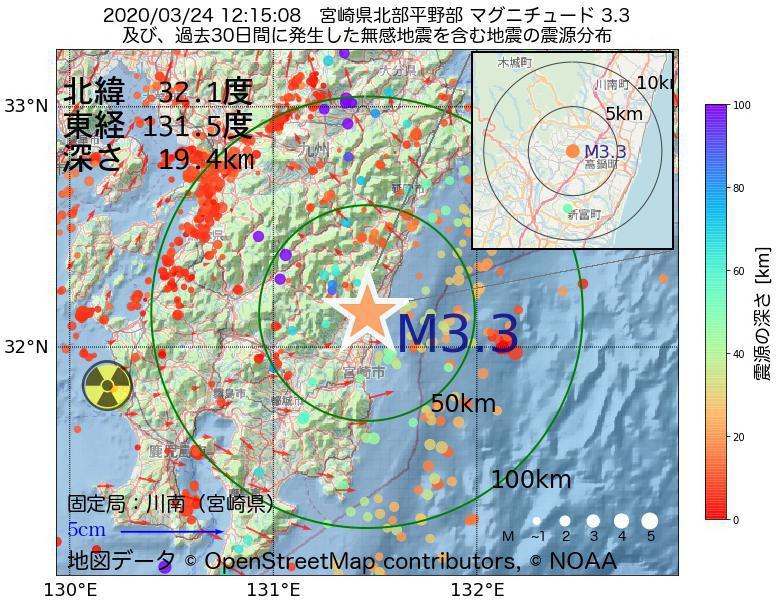 地震震源マップ:2020年03月24日 12時15分 宮崎県北部平野部でM3.3の地震