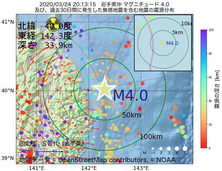 地震震源マップ:2020年03月24日 20時13分 岩手県沖でM4.0の地震