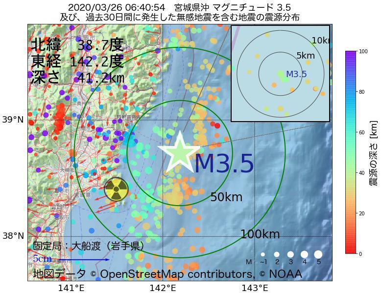 地震震源マップ:2020年03月26日 06時40分 宮城県沖でM3.5の地震