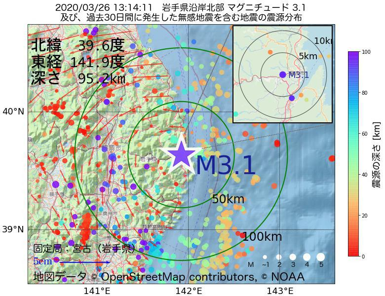 地震震源マップ:2020年03月26日 13時14分 岩手県沿岸北部でM3.1の地震