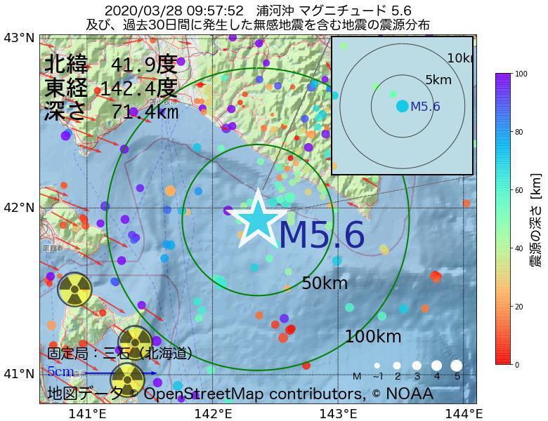 地震震源マップ:2020年03月28日 09時57分 浦河沖でM5.6の地震
