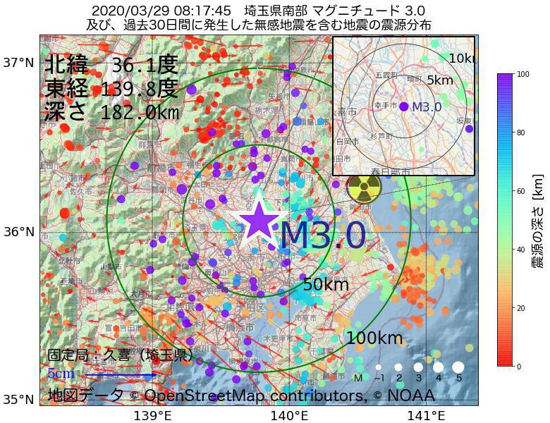 地震震源マップ:2020年03月29日 08時17分 埼玉県南部でM3.0の地震