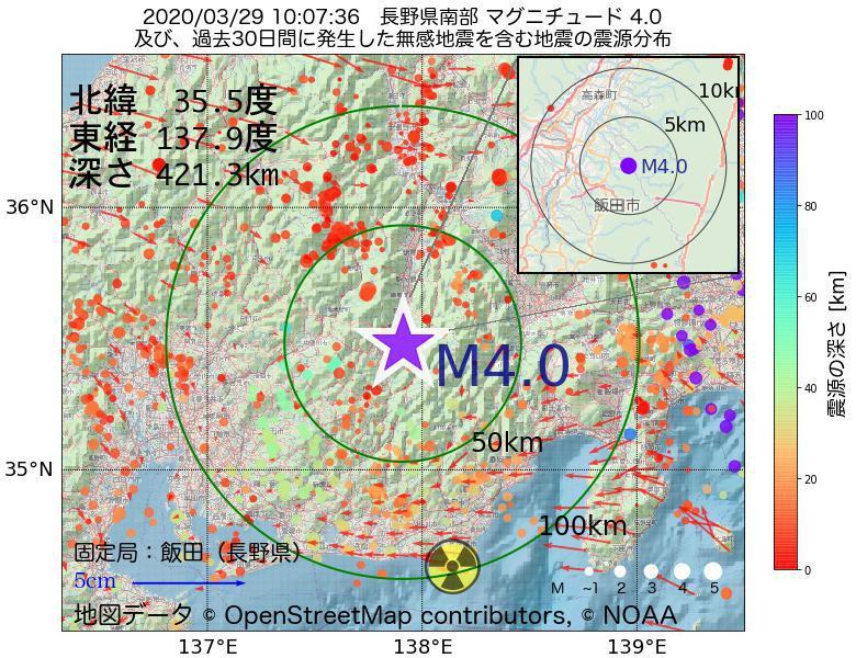 地震震源マップ:2020年03月29日 10時07分 長野県南部でM4.0の地震