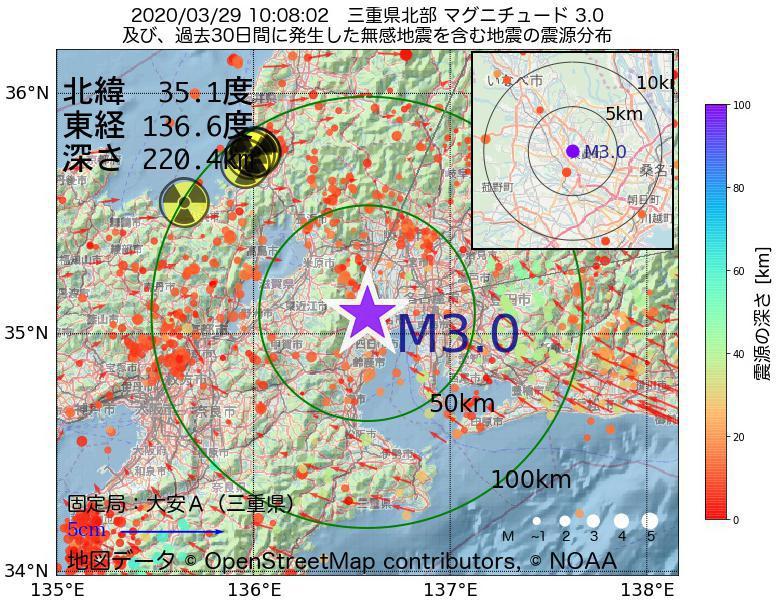 地震震源マップ:2020年03月29日 10時08分 三重県北部でM3.0の地震