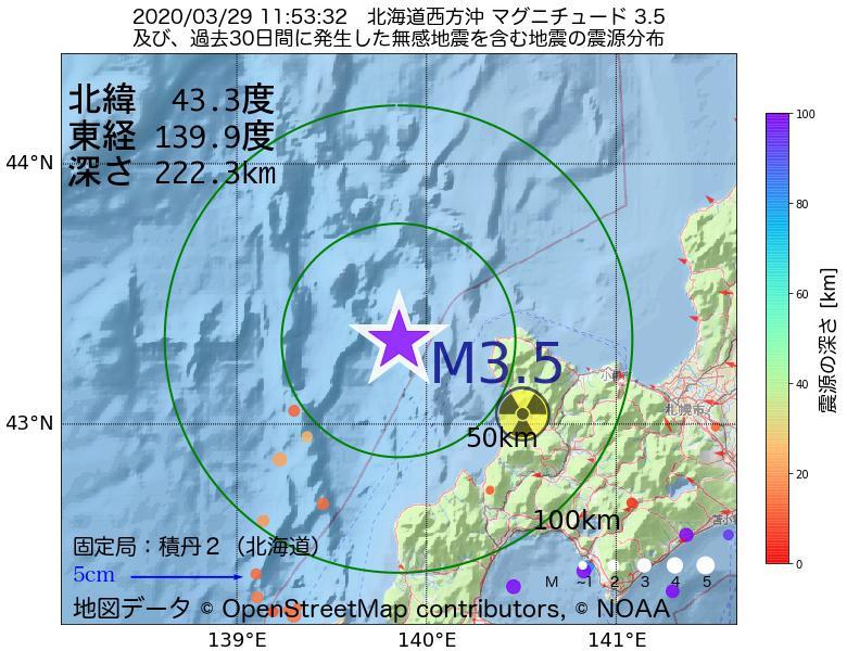地震震源マップ:2020年03月29日 11時53分 北海道西方沖でM3.5の地震