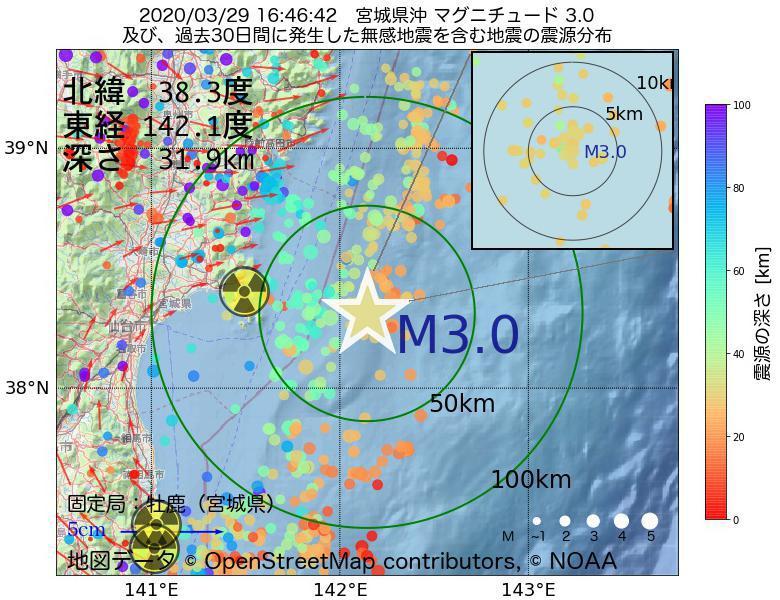 地震震源マップ:2020年03月29日 16時46分 宮城県沖でM3.0の地震