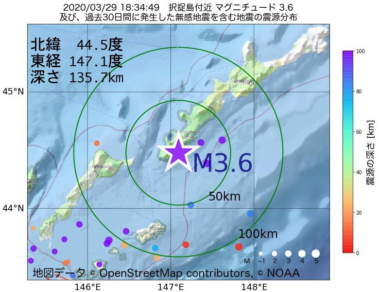 地震震源マップ:2020年03月29日 18時34分 択捉島付近でM3.6の地震