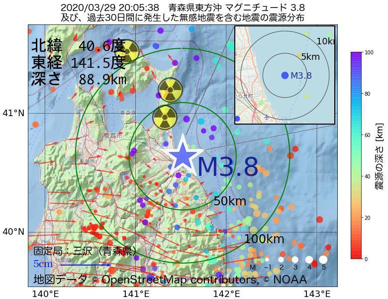 地震震源マップ:2020年03月29日 20時05分 青森県東方沖でM3.8の地震