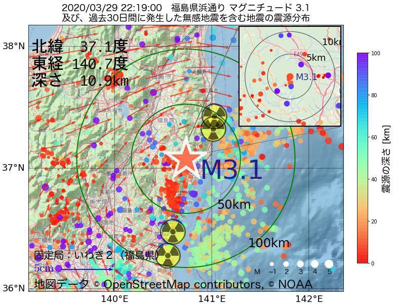 地震震源マップ:2020年03月29日 22時19分 福島県浜通りでM3.1の地震