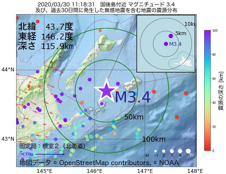 地震震源マップ:2020年03月30日 11時18分 国後島付近でM3.4の地震