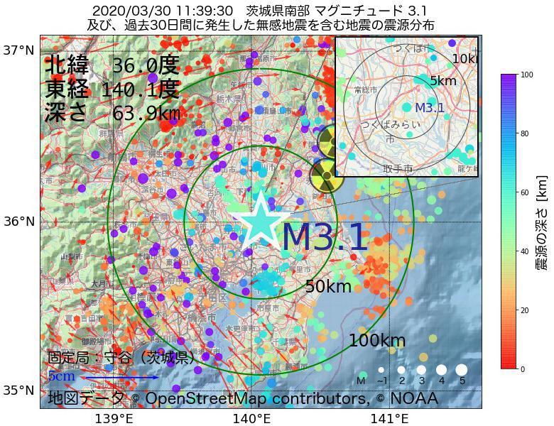 地震震源マップ:2020年03月30日 11時39分 茨城県南部でM3.1の地震