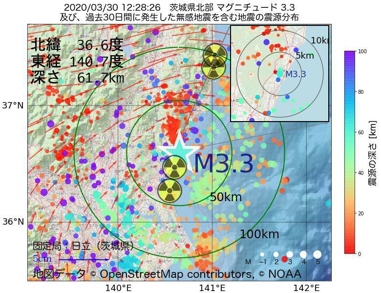 地震震源マップ:2020年03月30日 12時28分 茨城県北部でM3.3の地震