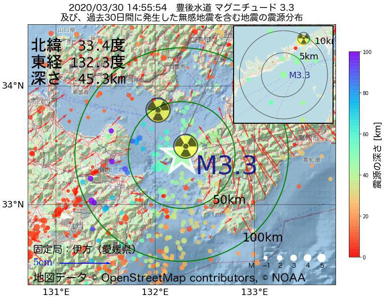 地震震源マップ:2020年03月30日 14時55分 豊後水道でM3.3の地震