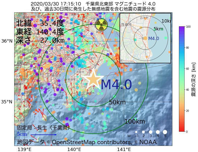 地震震源マップ:2020年03月30日 17時15分 千葉県北東部でM4.0の地震