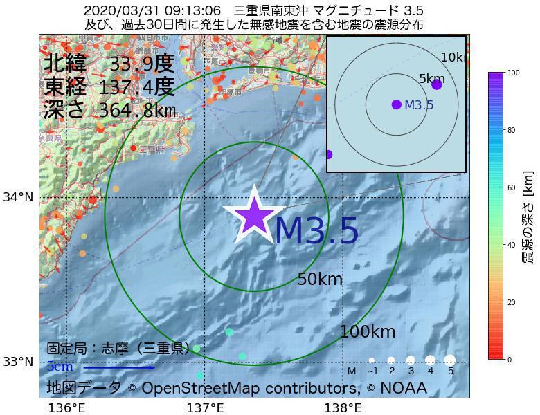 地震震源マップ:2020年03月31日 09時13分 三重県南東沖でM3.5の地震