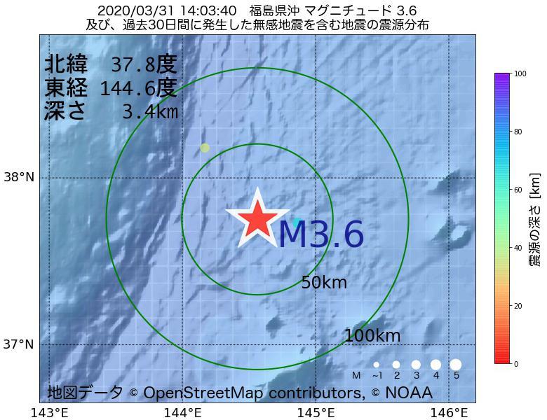 地震震源マップ:2020年03月31日 14時03分 福島県沖でM3.6の地震