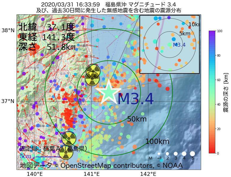 地震震源マップ:2020年03月31日 16時33分 福島県沖でM3.4の地震