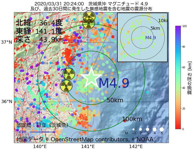 地震震源マップ:2020年03月31日 20時24分 茨城県沖でM4.9の地震