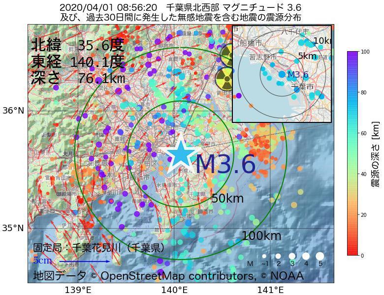 地震震源マップ:2020年04月01日 08時56分 千葉県北西部でM3.6の地震