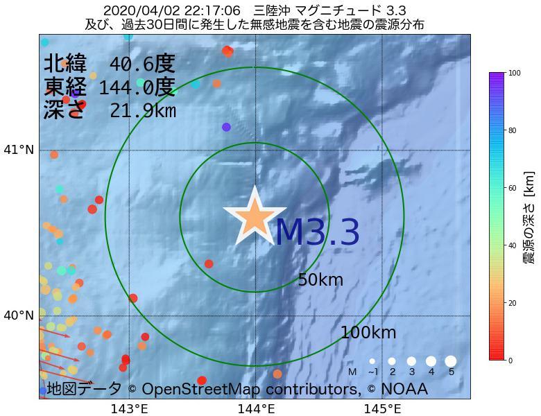 地震震源マップ:2020年04月02日 22時17分 三陸沖でM3.3の地震