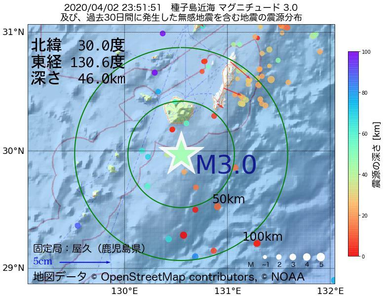 地震震源マップ:2020年04月02日 23時51分 種子島近海でM3.0の地震