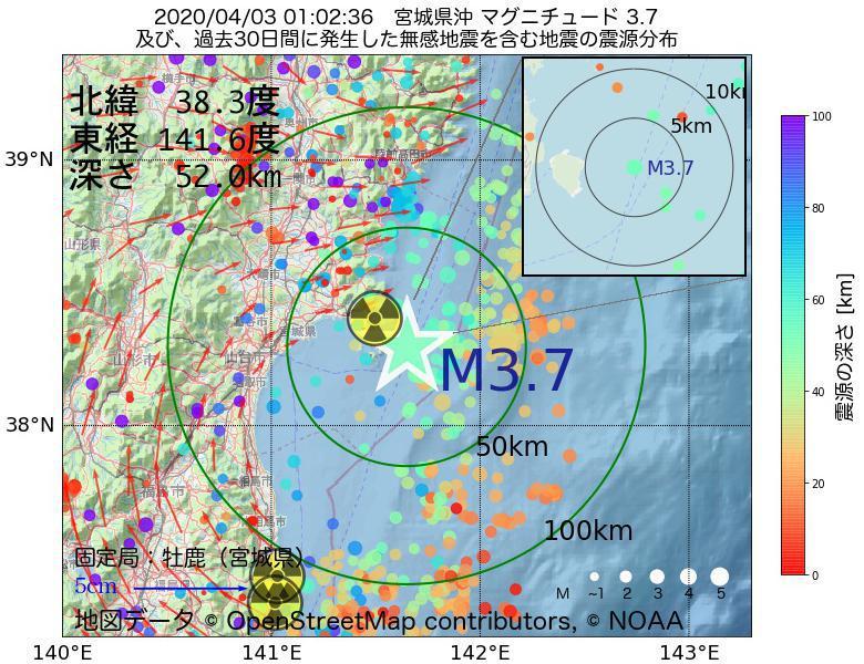 地震震源マップ:2020年04月03日 01時02分 宮城県沖でM3.7の地震