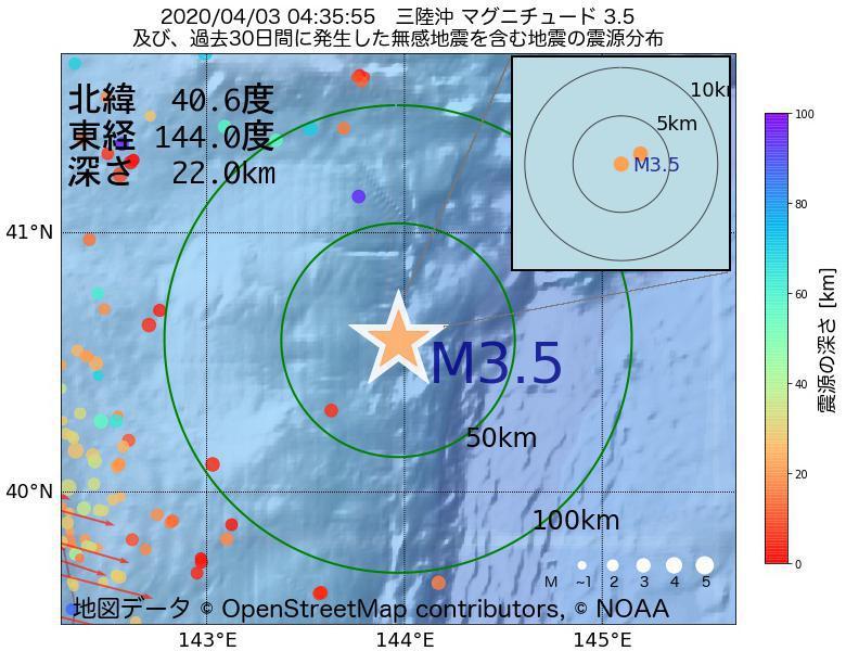 地震震源マップ:2020年04月03日 04時35分 三陸沖でM3.5の地震