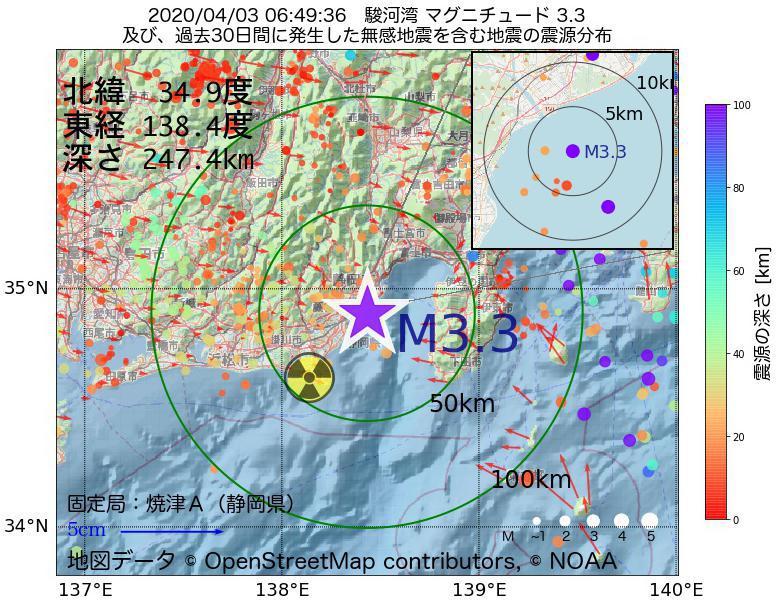 地震震源マップ:2020年04月03日 06時49分 駿河湾でM3.3の地震