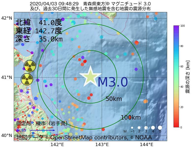 地震震源マップ:2020年04月03日 09時48分 青森県東方沖でM3.0の地震
