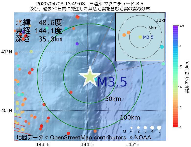 地震震源マップ:2020年04月03日 13時49分 三陸沖でM3.5の地震