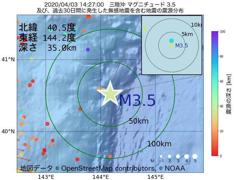 地震震源マップ:2020年04月03日 14時27分 三陸沖でM3.5の地震