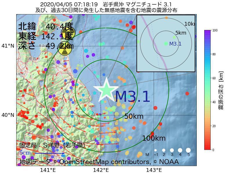 地震震源マップ:2020年04月05日 07時18分 岩手県沖でM3.1の地震