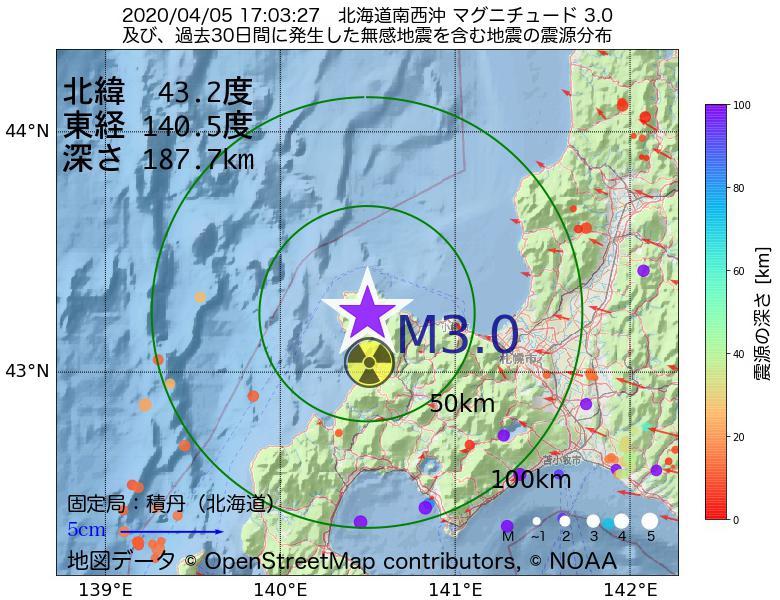地震震源マップ:2020年04月05日 17時03分 北海道南西沖でM3.0の地震