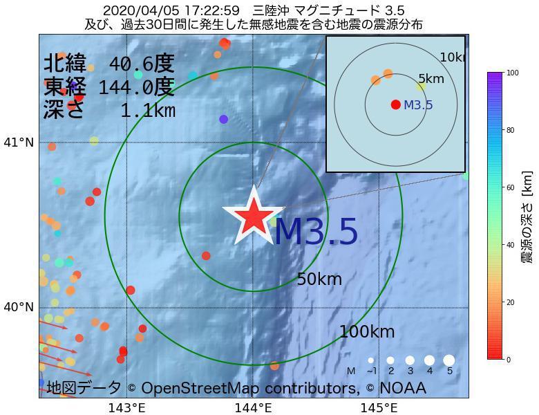 地震震源マップ:2020年04月05日 17時22分 三陸沖でM3.5の地震
