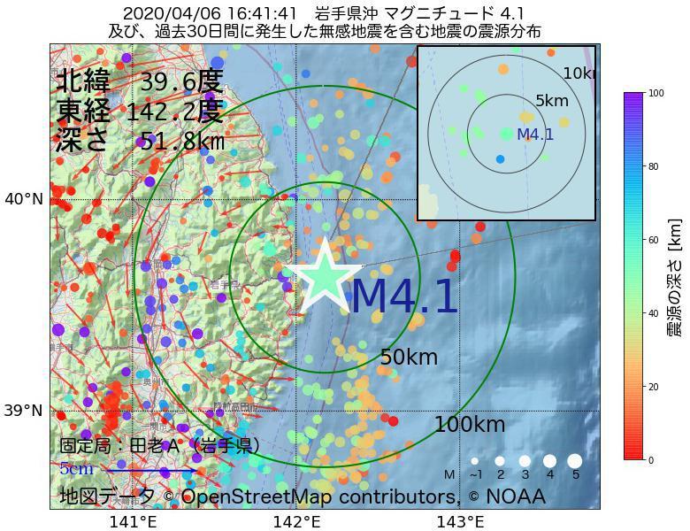 地震震源マップ:2020年04月06日 16時41分 岩手県沖でM4.1の地震