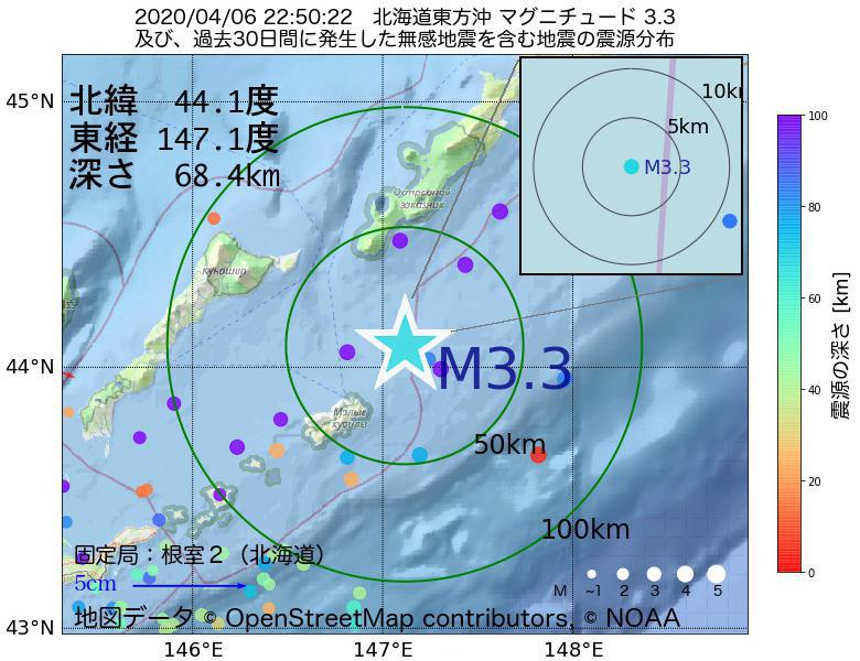 地震震源マップ:2020年04月06日 22時50分 北海道東方沖でM3.3の地震