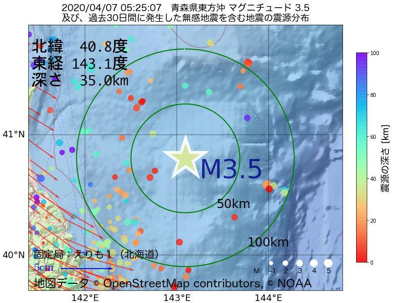 地震震源マップ:2020年04月07日 05時25分 青森県東方沖でM3.5の地震