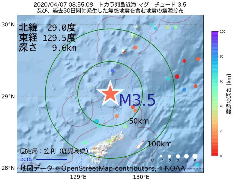 地震震源マップ:2020年04月07日 08時55分 トカラ列島近海でM3.5の地震